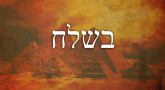 Béchala'h - Se dévouer malgré ses difficultés