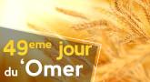 5ème jour du 'Omer : Hod chéba'Hessed