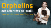 'Hanouka : chaque enfant orphelin d'un attentat va recevoir 1 cadeau