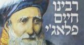 Hiloula de Rabbi 'Haïm Falaggi