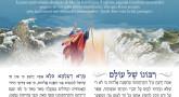 Hiloula de Moché : prière spéciale du 7 Adar, aujourd'hui !