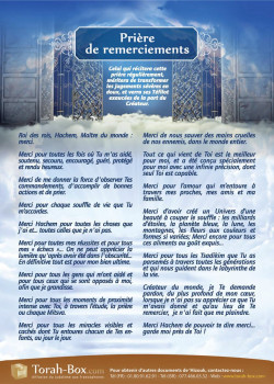 Prière de Remerciements à Hachem