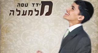 "Al Neharot Babel"" chanté par Meydad Tasa"