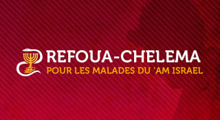 Refoua Chelema : 155 malades, 4 guérisons, 1 urgence