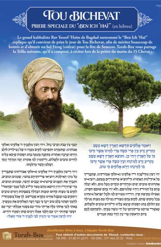 Prière du Ben Ich 'Hai pour Tou Bichevat en hébreu