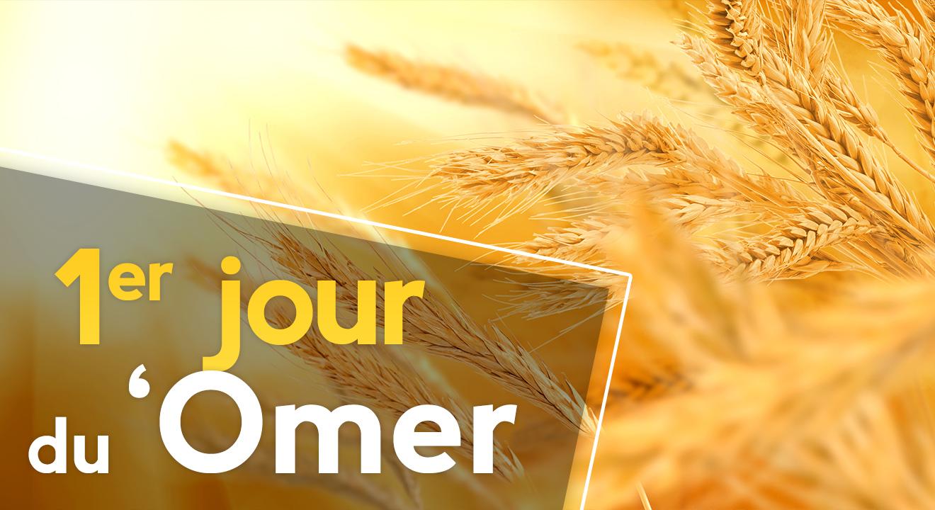 1er jour du 'Omer du 'Omer