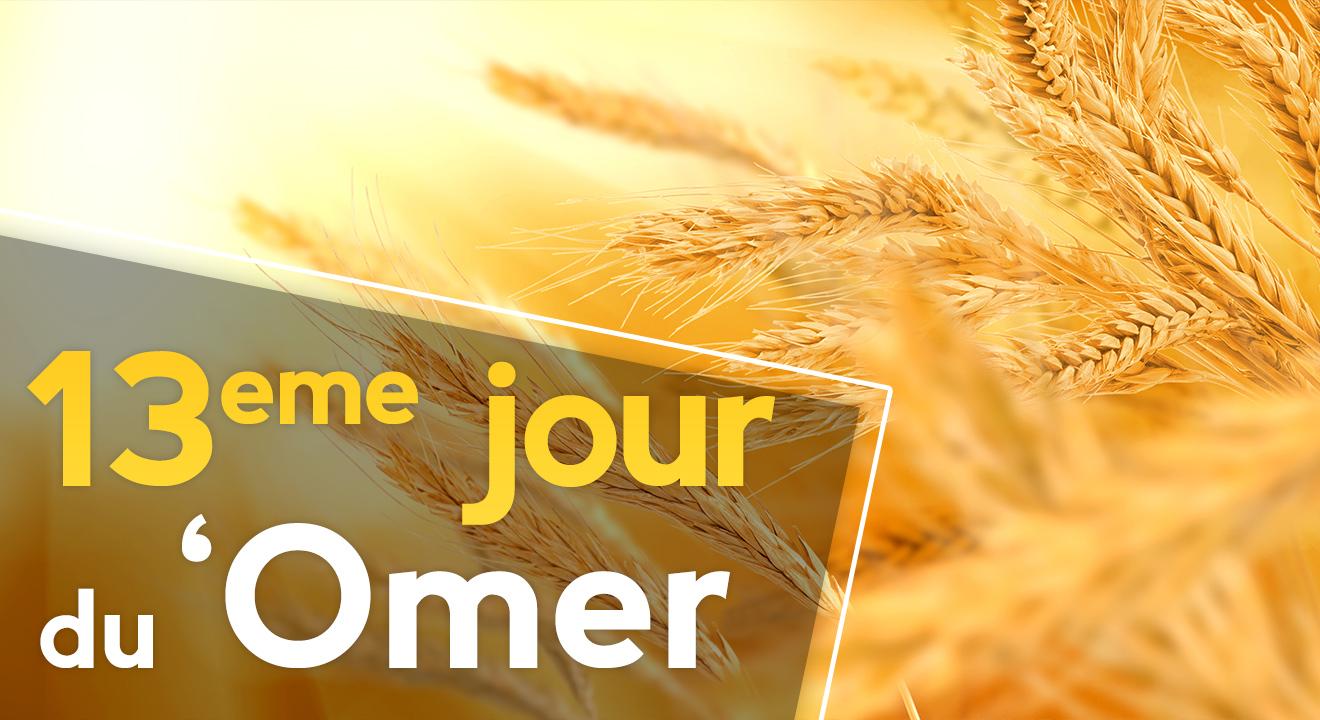 13ème jour du 'Omer du 'Omer