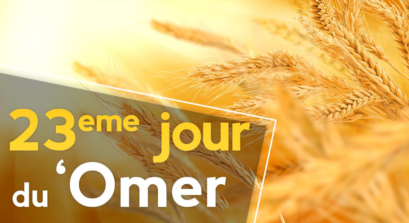23ème jour du 'Omer du 'Omer