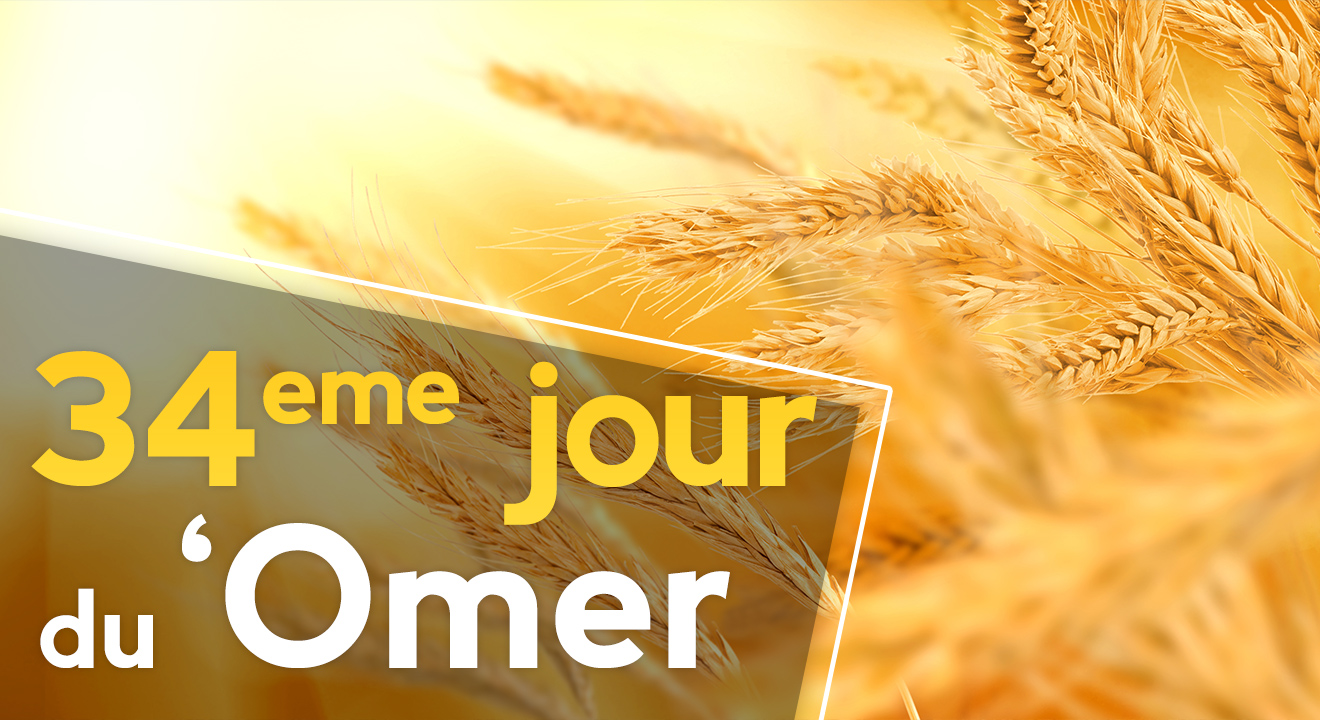 34ème jour du 'Omer du 'Omer