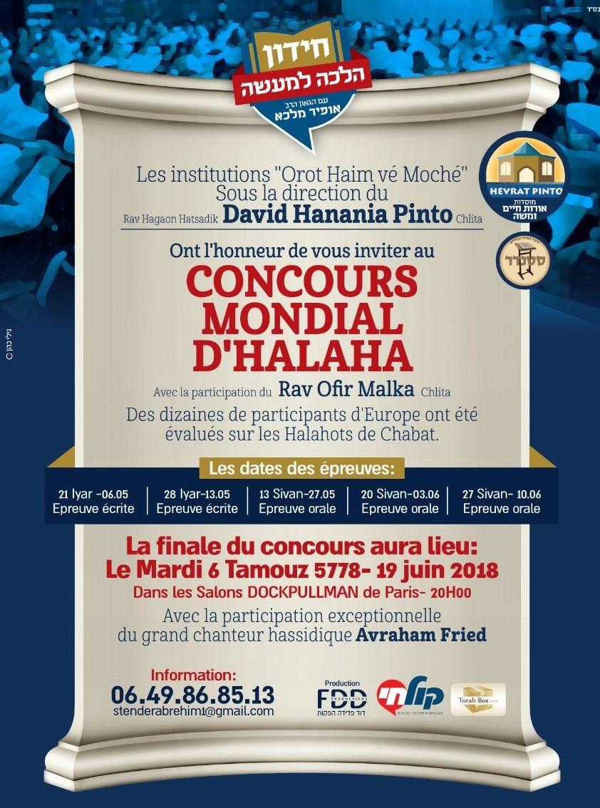 Calendrier Hebraique 5778.Concours Mondial De Halakha Inscrivez Vous