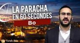La Paracha en 60 secondes : Bo !