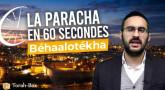 La Paracha en 60 secondes - Béhaalotékha