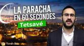 La Paracha en 60 secondes - Tetsavé