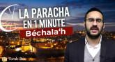 La Paracha en 1 minute - Béchala'h