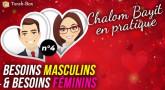 Chalom Bayit en pratique (n°3) - Besoins masculins & Besoins féminins