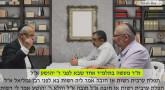 Etude en 'Havrouta : La Ma'hlokèt, la controverse dans la Torah