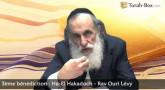 La Amida en pratique - 3ème bénédiction - Ha-El Hakadoch