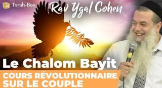 Le Chalom Bayit expliqué par Rav Yigal Cohen : cours révolutionnaire sur le Couple